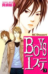 BOYSエステ (7) 電子書籍版