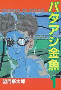 バタアシ金魚 (1) 電子書籍版