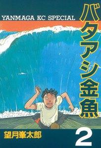 バタアシ金魚 (2) 電子書籍版