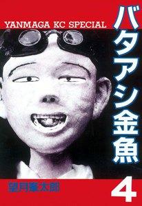 バタアシ金魚 4巻