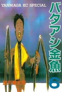 バタアシ金魚 6巻