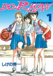 DO-P-KAN (1) 電子書籍版