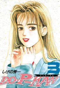 DO-P-KAN (3) 電子書籍版