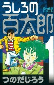 表紙『うしろの百太郎』 - 漫画
