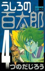 うしろの百太郎 (4) 電子書籍版