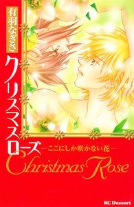 クリスマスローズ -ここにしか咲かない花- 電子書籍版