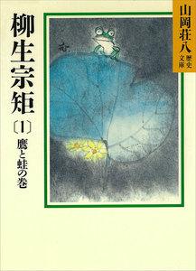 柳生宗矩 (1) 鷹と蛙の巻 電子書籍版
