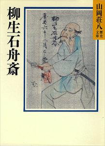 柳生石舟斎 電子書籍版