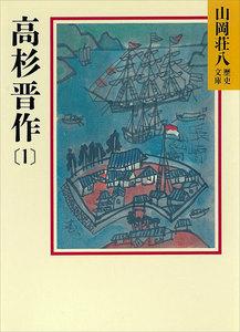 高杉晋作 (1) 電子書籍版