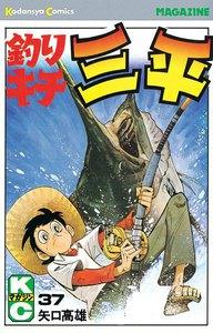 釣りキチ三平 (37) 電子書籍版