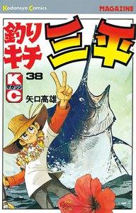 釣りキチ三平 (38) 電子書籍版
