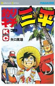 釣りキチ三平 (39) 電子書籍版