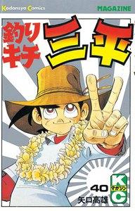 釣りキチ三平 (40) 電子書籍版