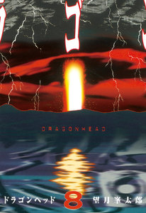 ドラゴンヘッド 8巻