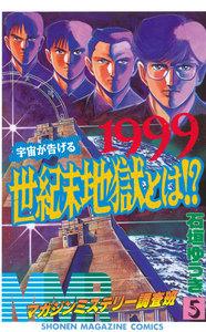 MMRマガジンミステリー調査班 (5) 1999宇宙が告げる  世紀末地獄とは!?