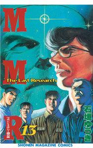 MMRマガジンミステリー調査班 (13) The Last Research
