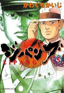 ジパング (5) 電子書籍版