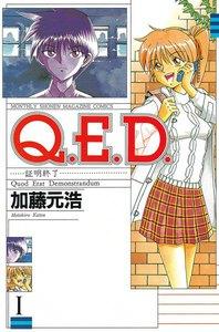 Q.E.D.証明終了 (1~5巻セット)
