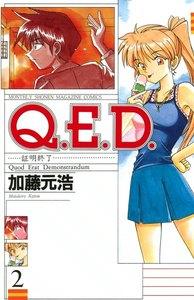Q.E.D.証明終了 (2)