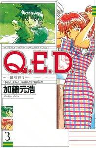 Q.E.D.証明終了 3巻