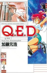 Q.E.D.証明終了 4巻
