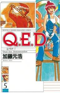 Q.E.D.証明終了 5巻
