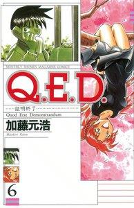 Q.E.D.証明終了 6巻