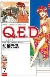 Q.E.D.証明終了 7巻