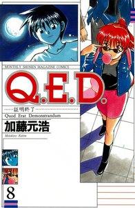 Q.E.D.証明終了 (8) 電子書籍版