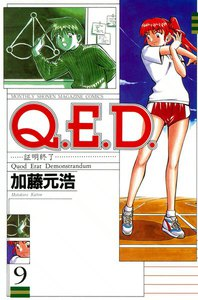 Q.E.D.証明終了 9巻