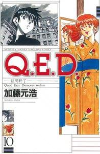 Q.E.D.証明終了 (10) 電子書籍版