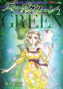 ディープグリーン (2) 電子書籍版