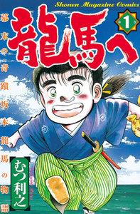 龍馬へ (1) 幕末の奇蹟 坂本龍馬の物語 電子書籍版