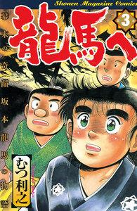 龍馬へ (3) 幕末の奇蹟 坂本龍馬の物語 電子書籍版