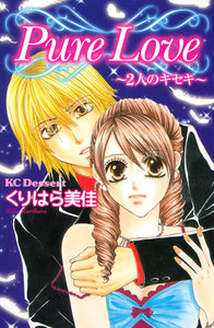 Pure Love ~2人のキセキ~ 電子書籍版