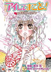 アイしてまこと! 恋するヲトメスタア (1) 電子書籍版