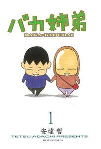 バカ姉弟 (1) 電子書籍版