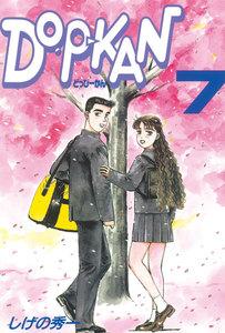 DO-P-KAN 7巻