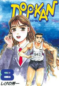DO-P-KAN 8巻