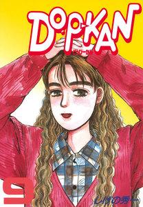 DO-P-KAN 9巻