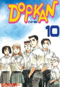 DO-P-KAN 10巻