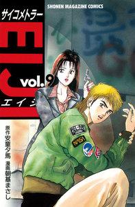 サイコメトラーEIJI (9) 電子書籍版