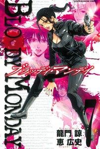 BLOODY MONDAY 7巻