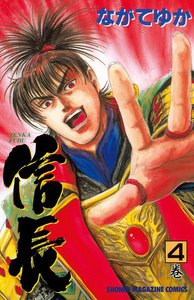TENKA FUBU信長 (4) 電子書籍版
