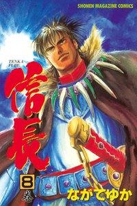 TENKA FUBU信長 (8) 電子書籍版