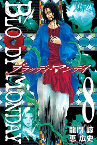 BLOODY MONDAY 8巻