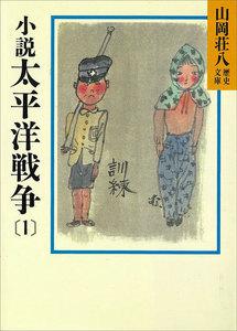 小説 太平洋戦争 (1) 電子書籍版