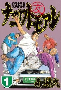 ナニワトモアレ (1) 電子書籍版