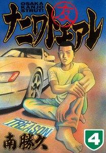 ナニワトモアレ (4) 電子書籍版