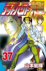 ゴッドハンド輝 (37) 電子書籍版